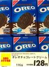 オレオ チョコレートクリーム 138円(税込)