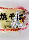 焼そば 106円(税込)