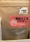 奈良えごま パウダー 540円(税込)