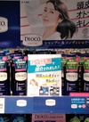 デオコ スカルプケアシャンプー&コンディショナー本体各種 350㎖ 1,540円(税込)