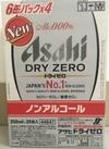 アサヒ/ドライゼロ 2,355円(税込)