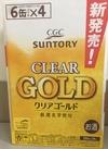 クリアゴールド 2,728円(税込)