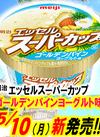 エッセルスーパーカップ(ゴールデンパインヨーグルト味) 106円(税込)