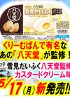 雪見だいふく【八天堂監修】カスタードクリーム味 150円(税込)