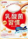 乳酸菌習慣キャンディー 235円(税込)