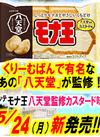 モナ王【八天堂監修】クリーム味 106円(税込)
