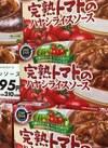 完熟トマトのハヤシライスソース10皿分 210円(税込)