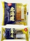 北海道ホイップ&カスタードシュー・北海道ホイップ&カスタードエクレア 59円(税込)