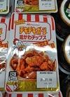 チキチキボーン鶏かわチップス 213円(税込)