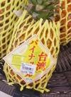 台湾 パイン 645円(税込)