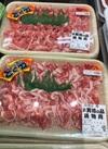 豚バラ切落とし 735円(税込)