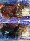 かつお刺身 430円(税込)