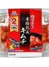 本格熟成キムチ 104円(税込)