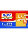 オーマイ スパゲッティ1.7㎜チャック付き 198円(税抜)
