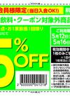 お好きな商品1点15%オフ(食品・飲料除く) 15%引