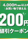 4,000円(税別)以上のお買物で使えるクーポン! 200円引