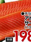 アトランティックサーモン 198円(税抜)