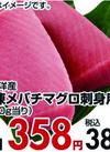 解凍メバチマグロ刺身用 358円(税抜)