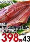 昆布干し縞ほっけ開き 398円(税抜)