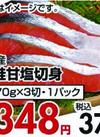 銀鮭甘塩切身 348円(税抜)