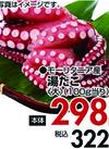 湯たこ〈大〉 298円(税抜)