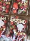 いちご 270円(税込)