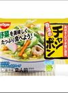 日清のチャンポン 139円(税込)