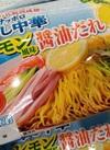 サッポロ冷やし中華 170円(税込)