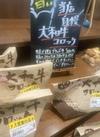 当店自慢の大和牛コロッケ 214円(税込)