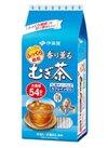 【朝市・昼12時までの数量限定】 香り薫るむぎ茶 160円(税込)