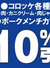 ●コロッケ各種(牛肉・カニクリーム・肉じゃが) ●ポークメンチカツ 10%引
