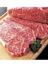 黒毛和牛ロースステーキ用解凍 734円(税込)