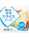 徳用スライスチーズ 278円(税込)
