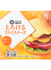 とろけるスライスチーズ 170円(税込)