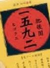 古今堂生チーズ饅頭一五九二 908円(税込)