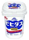 ビヒダスヨーグルト ・プレーン・脂肪ゼロ(各400g) 139円(税込)