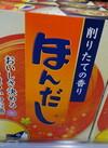 ほんだし 494円(税込)