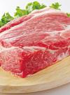 豚肉かたロースかたまり 98円(税抜)