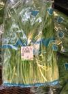水菜 106円(税込)