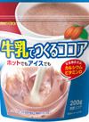 牛乳でつくるココア 170円(税込)