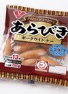 あらびきポークウインナー 323円(税込)