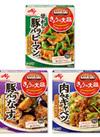 きょうの大皿(甘から豚バラピーマン用/肉みそキャベツ用/豚バラなす用) 117円(税込)