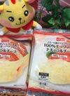 100%モッツァレラナチュラルチーズ 322円(税込)