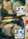 すずき刺身 431円(税込)