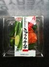 パリパリ胡瓜キムチ 10円引