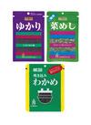 ゆかり・炊き込みわかめ・菜めし 85円(税込)