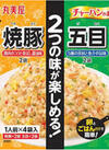 チャーハンの素 焼豚+五目 大袋 59円(税込)