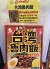 台湾ルーローハン 280円(税込)