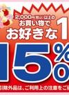 母の日限定クーポン※税込2000円以上でご利用可能 15%引