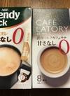 ブレンディ スティックコーヒー紅茶他 20%引